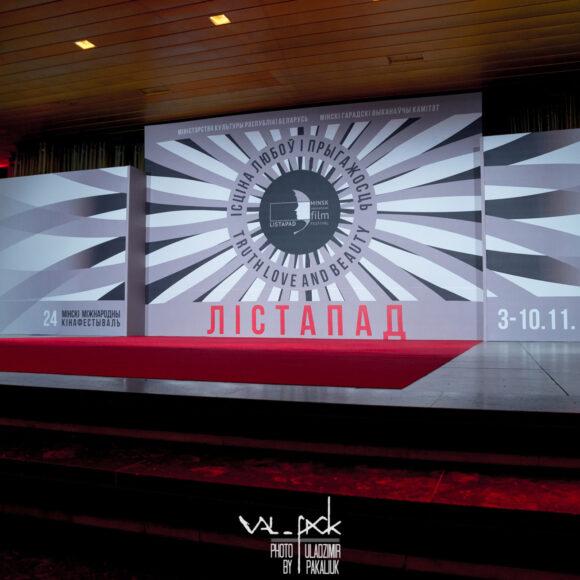 Фотоотчёт открытия 24-го Минского международного кинофестиваля «Лістапад»